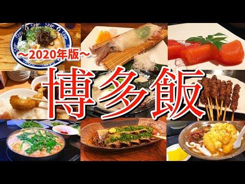 【おすすめ】福岡旅行で食べたい人気のご当地グルメランキング!