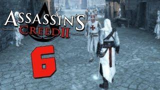 ВОСПОМИНАНИЯ АЛЬТАИРА • Прохождение Assassin's Creed II #6