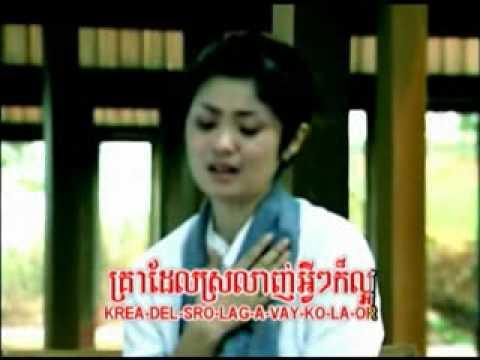 mean som bok tae ror ngear N ( khmer karaoke sing a long )