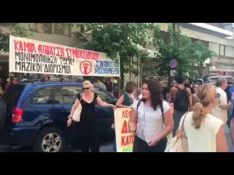 Πορεία εργαζομένων στα νοσοκομεία στο υπ. Υγείας -Καταγγέλλουν απολύσεις