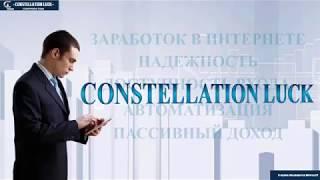 Презентация Constellation LUCK! Еще никто не отказался! mp4