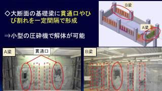 【2016年日本建築学会賞(技術)】鉄筋コンクリート部材の微小発破解体工法の開発