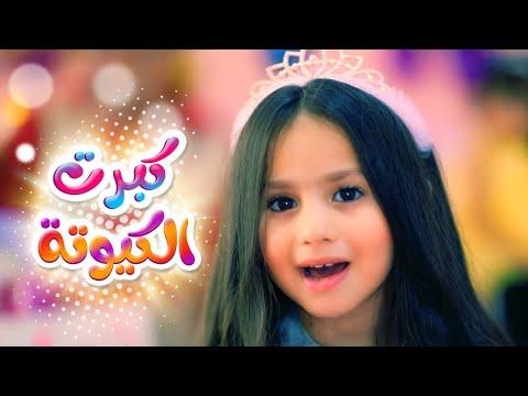 كبرت الكيوته - بيسان صيام | قناة كراميش