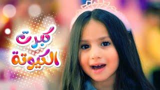 كبرت الكيوته - بيسان صيام   قناة كراميش