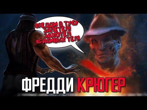 Секретная Концовка за Фредди Крюгера ► Mortal Kombat 9