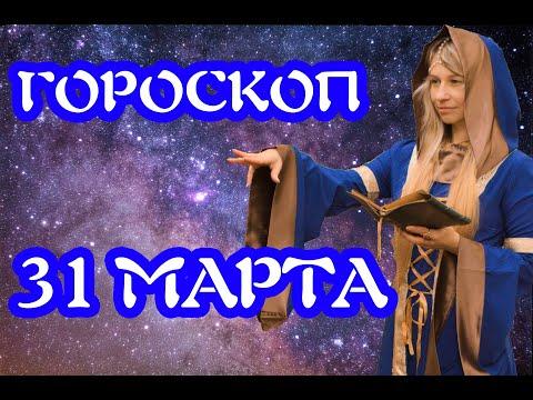 Правдивый гороскоп на 31 марта. Все знаки зодиака.