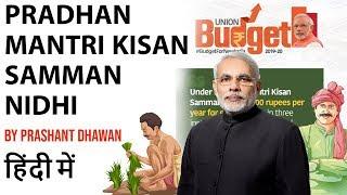 Pradhan Mantri Kisan Samman Nidhi  किसानों को हर साल मिलेंगे 6 हजार रुपये Current Affairs 2019