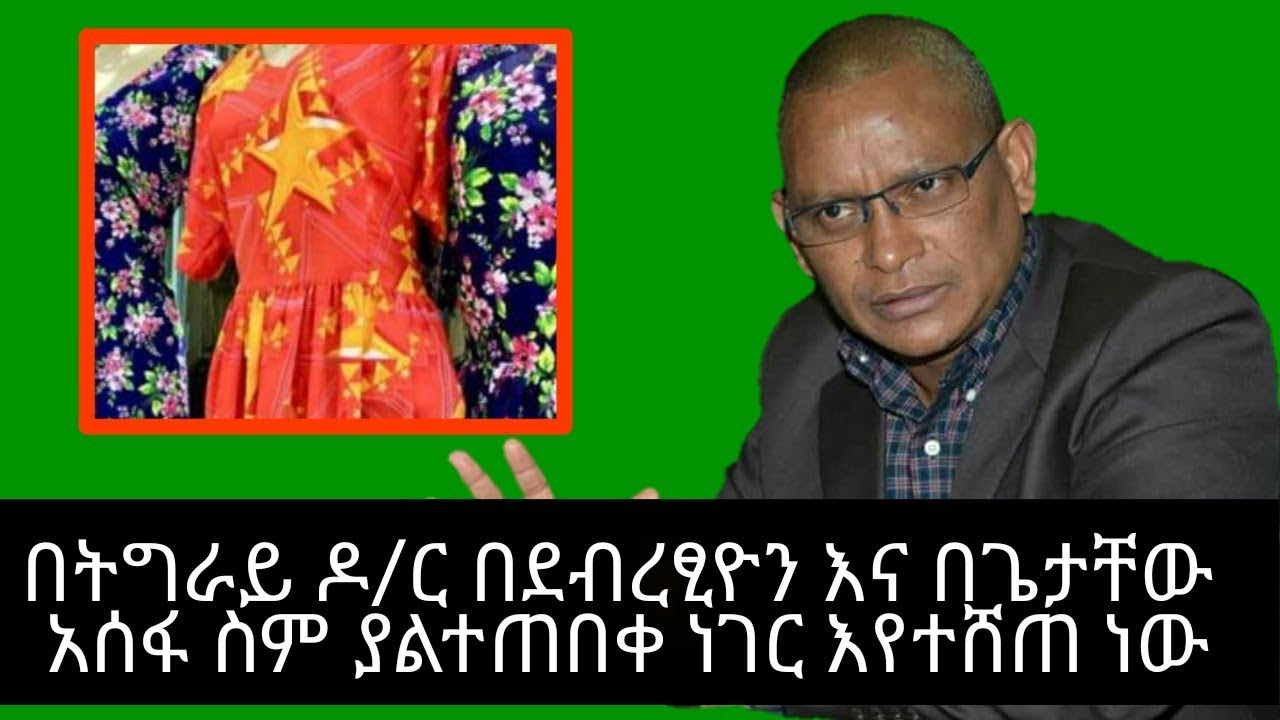 Ethiopia clothes with the name of Debertsion and Getachew Assefa made for Ashenda