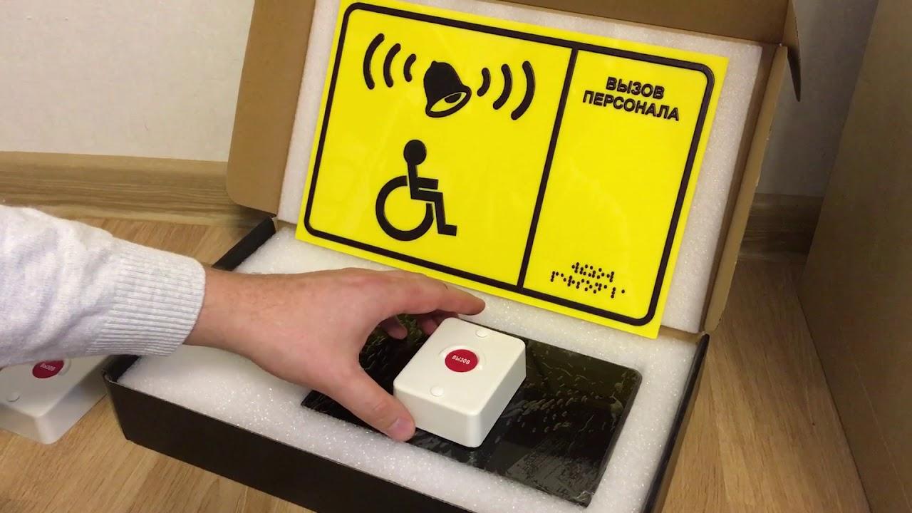 Кнопка вызова для инвалидов беспроводная система