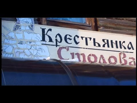 """Столовая города Южа """"КРЕСТЬЯНКА"""""""