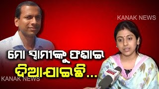 IAS Officer Bijay Ketan's Wife Brief About His Bribe Case