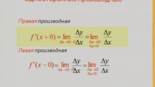 Лекция 1: Производная. Дифференцируемость функции. Дифференциал функции