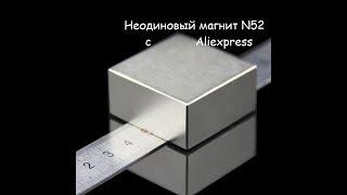 Неодиновый магнит N52 распаковка, обзор, тест  @ Aliexpress