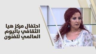 ديالا الخمرة ولما عازر - احتفال مركز هيا الثقافي باليوم العالمي للفنون