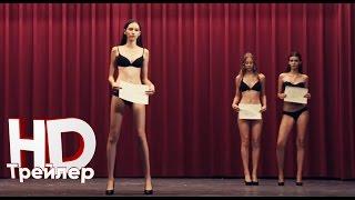 Идеаль (2017) — Русский [Трейлер HD]