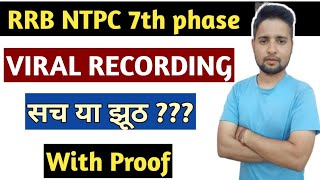 सच या झूठ | RRB NTPC 7th phase exam date | RRB Group d exam date 2021