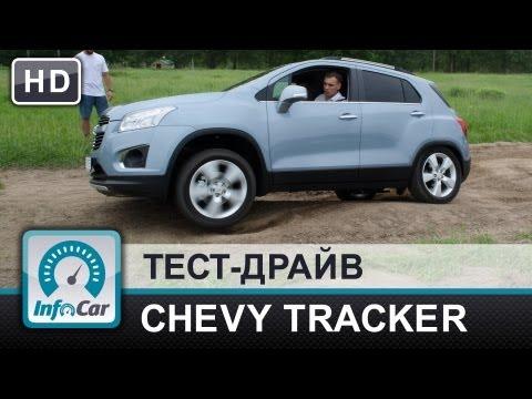 Chevrolet Tracker - тест-драйв от InfoCar.ua (Шевроле Трэкер)