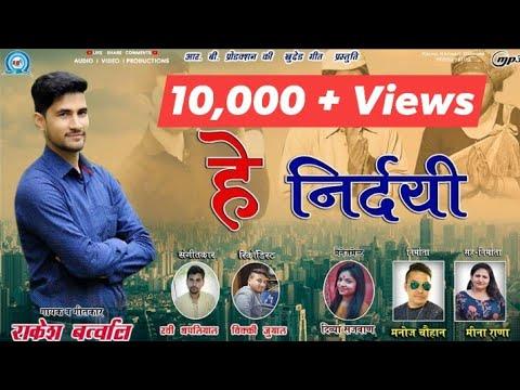 new-garhwali-song-2019-/-he-nirdayi-(-हे-निर्दयी)-  -rakesh-bartwal-  -r-b-production.