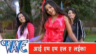 M.L.A  के लईका हई  M.L.A Ke Layika Hayi - Sainya Ke Sath Madhaiya Mein - Bhojpuri Hit Songs HD