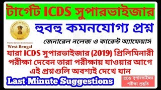 ICDS Supervisor Preliminary 2019 Most Expected Question