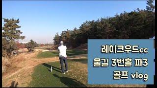 레이크우드cc 백돌이 골프 vlog(feat. 수다쟁이…