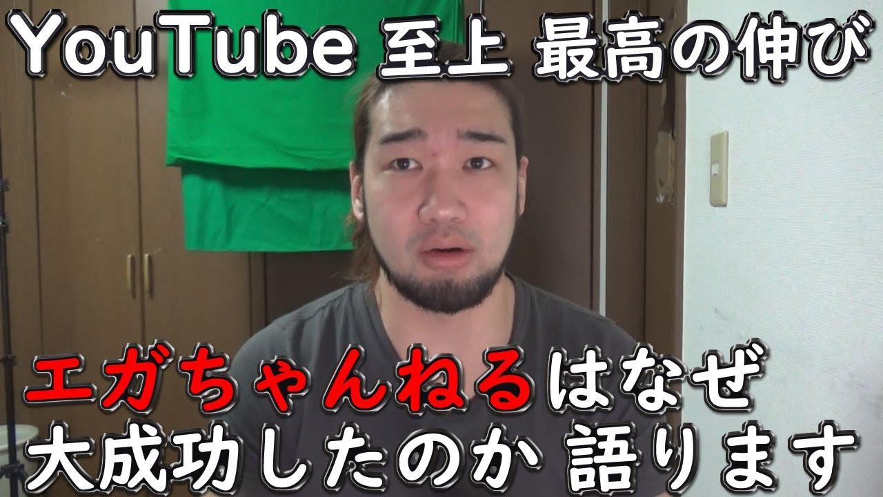 「エガちゃん youtube」の画像検索結果