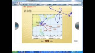 課間工具:颱風9-西南氣流共伴效應與西北颱(102上)