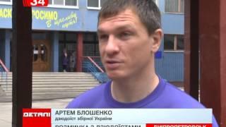 Лидеры сборной Украины по дзюдо провели олимпийский урок