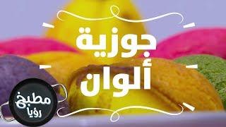 جوزية ألوان - غادة التلي