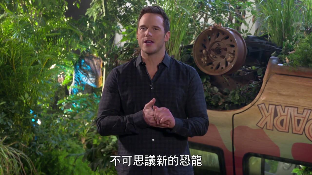 【侏羅紀世界:殞落國度】梅西篇-6月6日 IMAX同步震撼登場 - YouTube