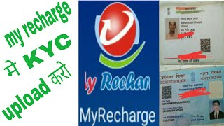 How to upload Kyc my recharge pvt ltd by4u4ever channel