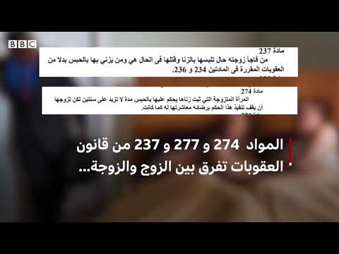 بتوقيت مصر : إهدار حقوق المرأة في مصر بسبب عوار قانوني