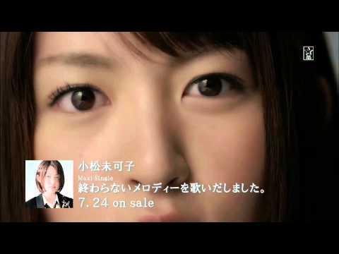 小松未可子3rdシングル TVアニメ『神さまのいない日曜日』ED主題歌 終わらないメロディーを歌いだしました。 7月24日発売 終わらないメロディー...