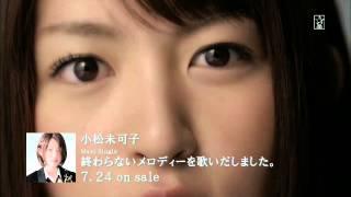 小松未可子 - 終わらないメロディーを歌いだしました。