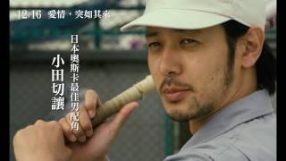 12/16【愛情,突如其來】正式版預告