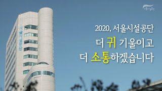 2020 서울시설공단, 더 귀 기울이고 더 열심히 소통하겠습니다.썸네일