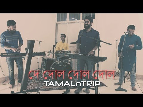 De Dol Dol Dol | Official Cover Video | TAMALnTRIP