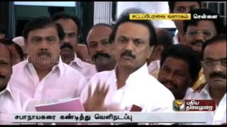 Opposition parties stage a walkout & 2 MLAs injured when a barricade landed on them outside the hall spl tamil video news 03-09-2015