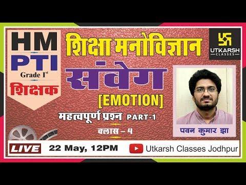 Education Psychology Class-4    Emotion(संवेग)    Part-1    By Pawan Kumar Jha