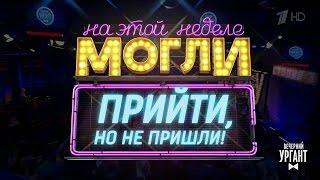 Вечерний Ургант  Могли прийти, ноне пришли  (24 03 2017)