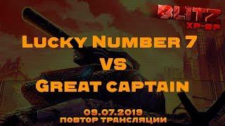 Great captain vs Lucky Number 7 Блиц №21 ХР/ВР. 9.7.2019