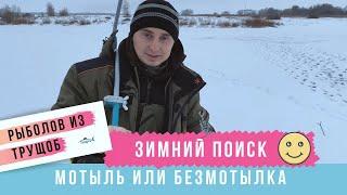 Мотыль или безмотылка Ищем рыбу и весело проводим время рыбалка на озере зимой зимняя плотва