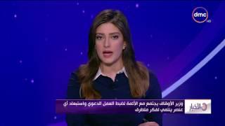 الأخبار - وزير الأوقاف يجتمع مع الأئمة لضبط العمل الدعوي وإستبعاد أي عنصر ينتمي لفكر متطرف