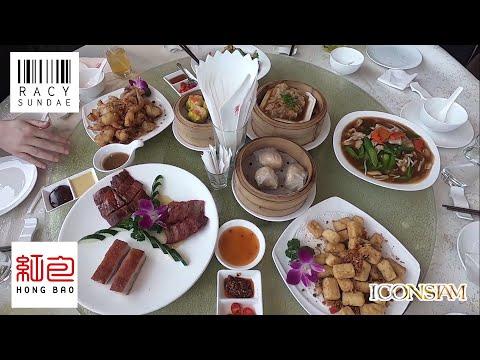GWG EP. 1: รีวิวร้านอาหารจีน | ไอคอนสยาม (ICONSIAM 2019)