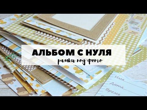Скрапбукинг: АЛЬБОМ С НУЛЯ! #3 Подложка-РАМКА / шьем