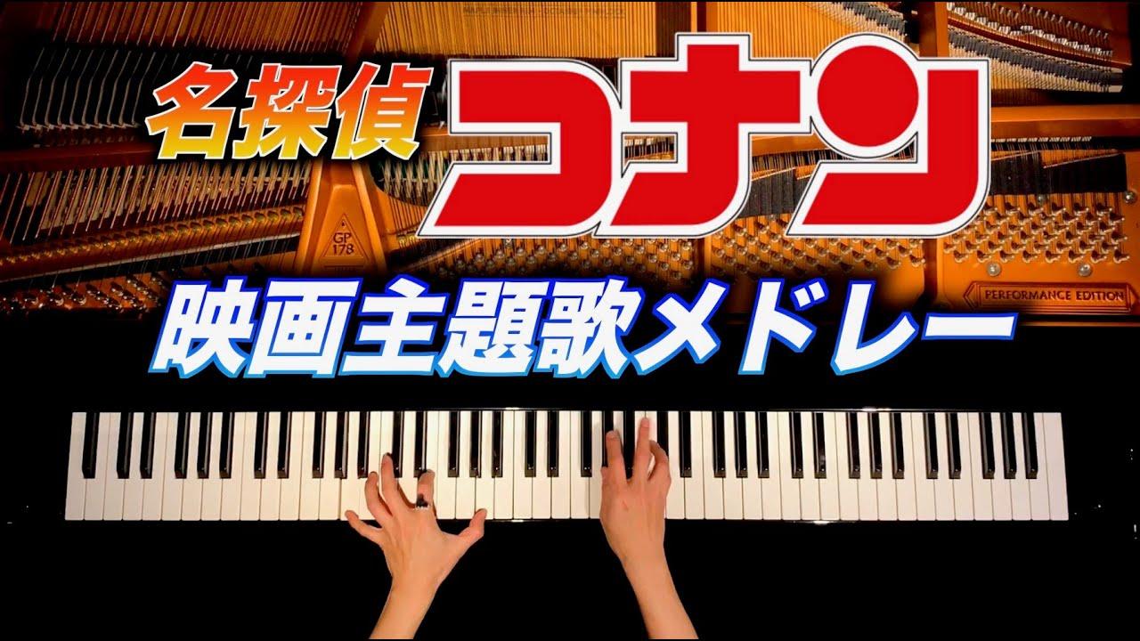 名探偵コナン 映画主題歌top5ランキングメドレー Detective Conan