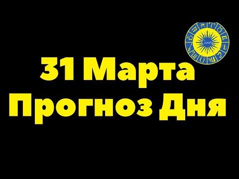 ПРОГНОЗ НА 31 МАРТА   Гороскоп на 31 марта   Карта дня 31 марта   Гороскоп на завтра