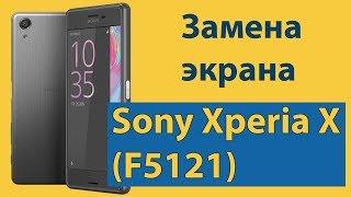 Sony Xperia X (F5121) замена экрана
