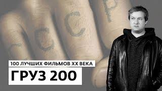Антон Долин о фильме