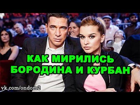 Как мирились Ксения Бородина и Курбан Омаров!  Новости дома 2 (эфир за 10 августа, день 4475)